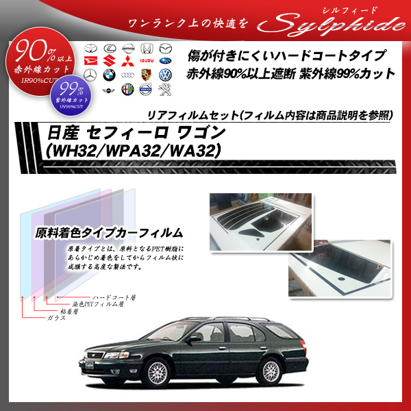 日産 セフィーロ ワゴン (WH32/WPA32/WA32) シルフィード カーフィルム カット済み UVカット リアセット スモークの詳細を見る