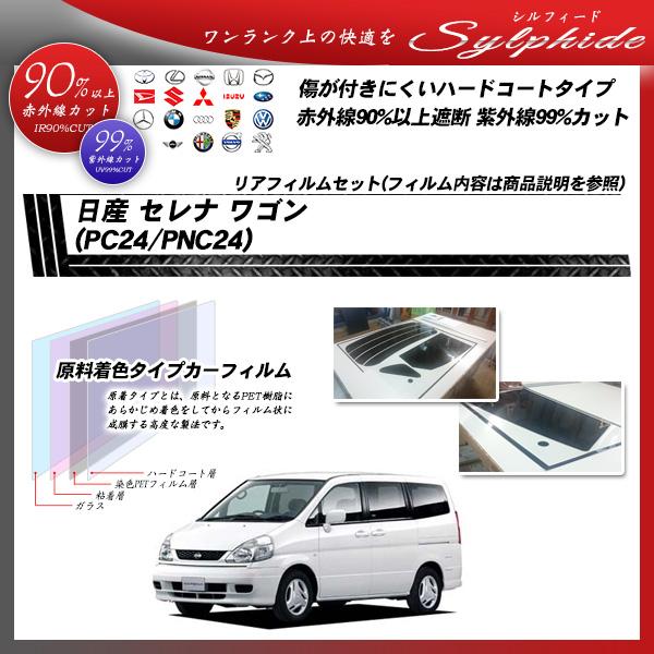 日産 セレナ ワゴン (PC24/PNC24) シルフィード カット済みカーフィルム リアセットの詳細を見る