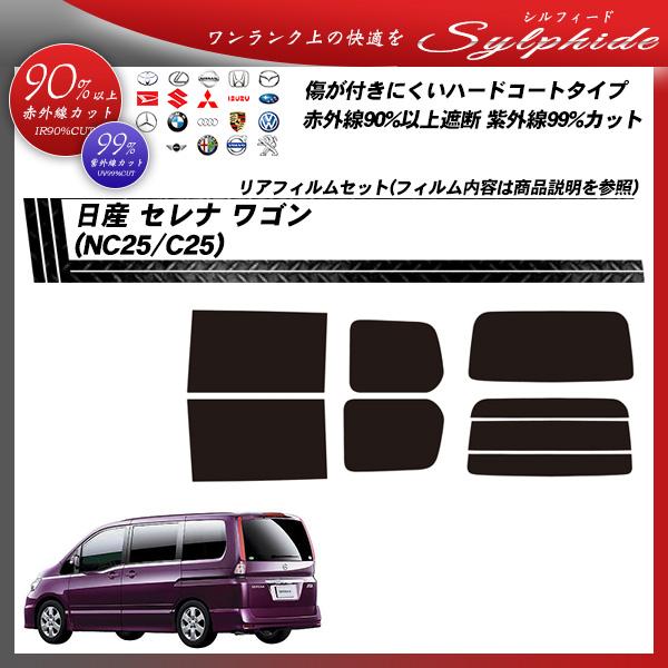 日産 セレナ ワゴン (NC25/C25) シルフィード カット済みカーフィルム リアセットの詳細を見る