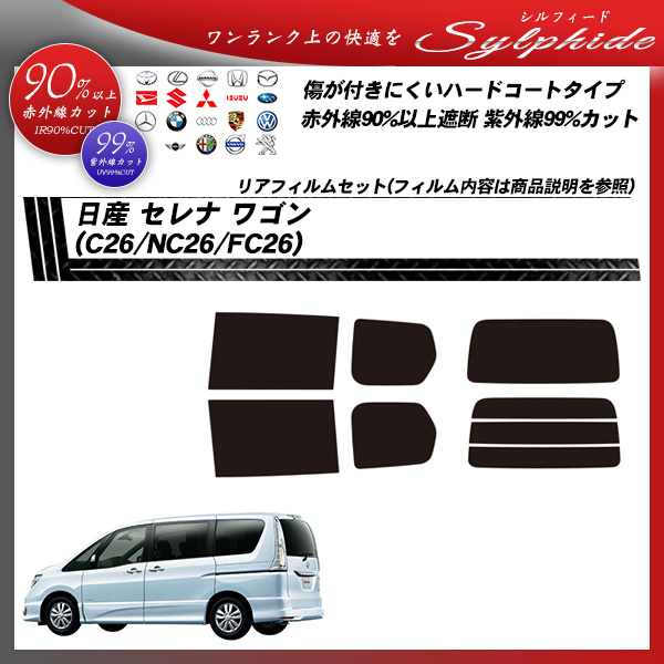 日産 セレナ ワゴン (C26/NC26/FC26) シルフィード カット済みカーフィルム リアセットの詳細を見る