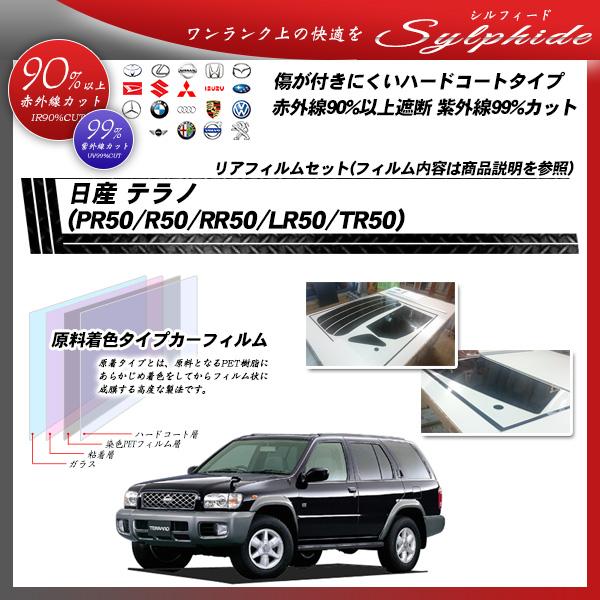 日産 テラノ (PR50/R50/RR50/LR50/TR50) シルフィード カット済みカーフィルム リアセット