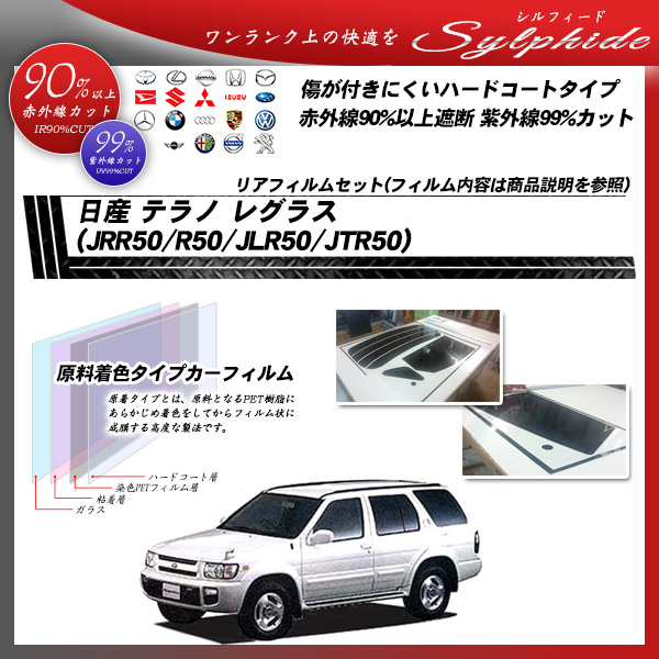 日産 テラノ レグラス (JRR50/R50/JLR50/JTR50) シルフィード カット済みカーフィルム リアセットの詳細を見る