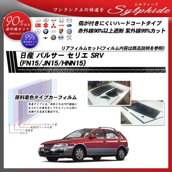 日産 パルサー セリエ SRV (FN15/JN15/HNN15) シルフィード カット済みカーフィルム リアセットの詳細を見る