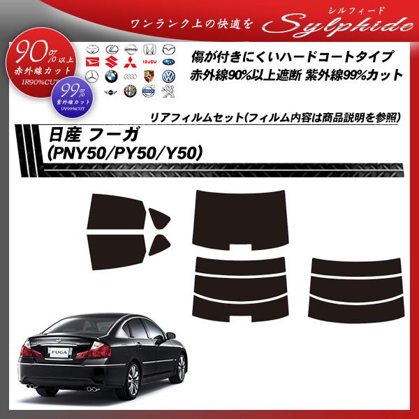 日産 フーガ (PNY50/PY50/Y50) シルフィード カット済みカーフィルム リアセットの詳細を見る