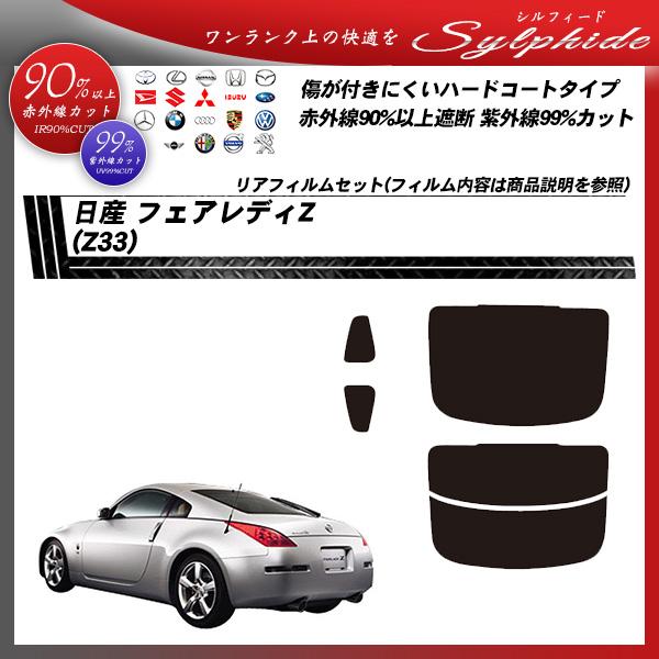 日産 フェアレディZ (Z33) シルフィード カット済みカーフィルム リアセットの詳細を見る