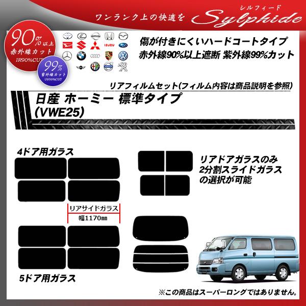 日産 ホーミー 標準タイプ (VWE25) シルフィード カット済みカーフィルム リアセットの詳細を見る