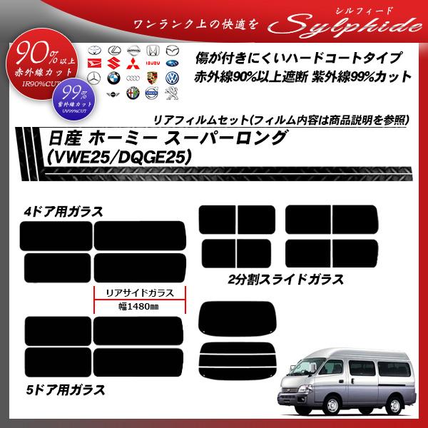 日産 ホーミー スーパーロング (VWE25/DQGE25) シルフィード カット済みカーフィルム リアセットの詳細を見る
