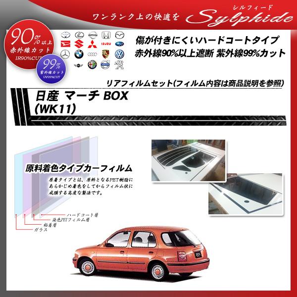 日産 マーチ BOX (WK11) シルフィード カーフィルム カット済み UVカット リアセット スモークの詳細を見る