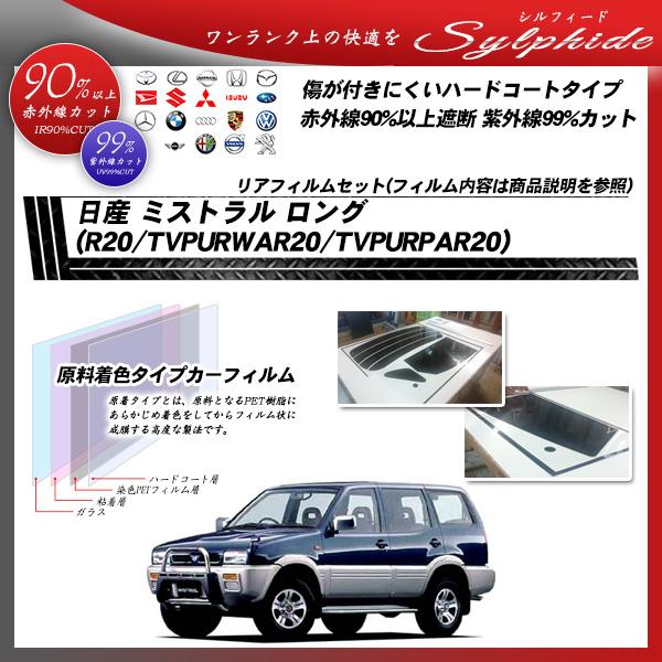 日産 ミストラル ロング (R20/TVPURWAR20/TVPURPAR20) シルフィード カット済みカーフィルム リアセットの詳細を見る