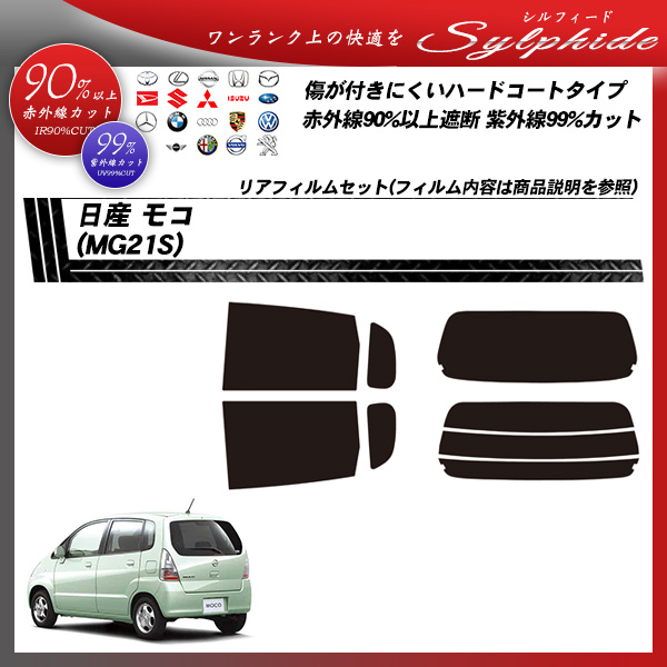 日産 モコ (MG21S) シルフィード カット済みカーフィルム リアセットの詳細を見る