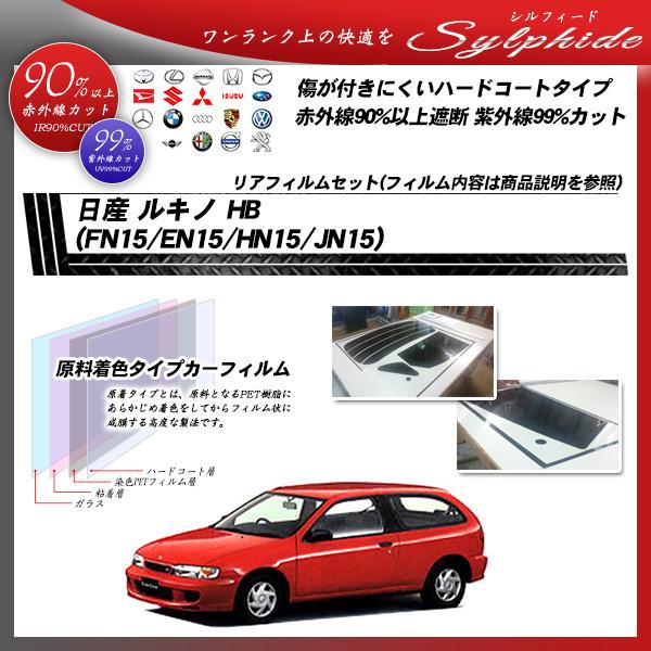 日産 ルキノ HB (FN15/EN15/HN15/JN15) シルフィード カット済みカーフィルム リアセットの詳細を見る