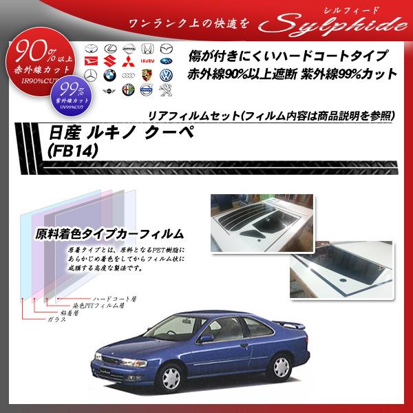 日産 ルキノ クーペ (FB14) シルフィード カット済みカーフィルム リアセットの詳細を見る