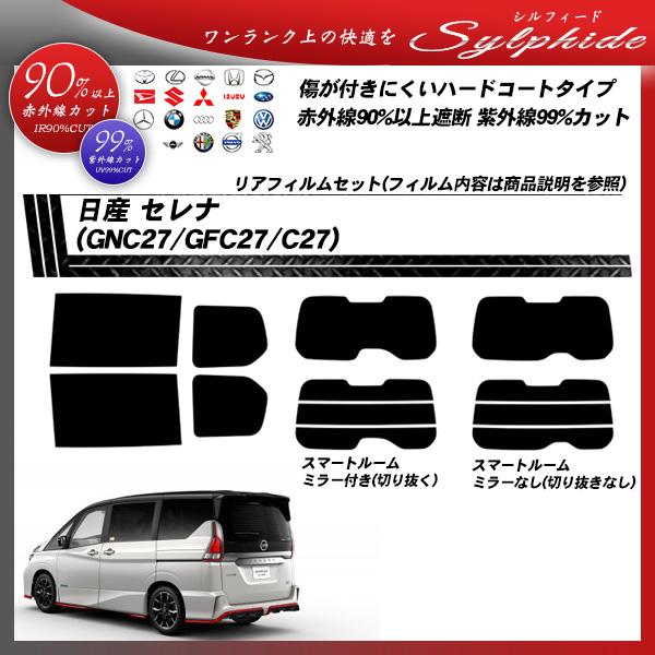 日産 セレナ (GNC27/GFC27/C27) シルフィード カット済みカーフィルム リアセットの詳細を見る