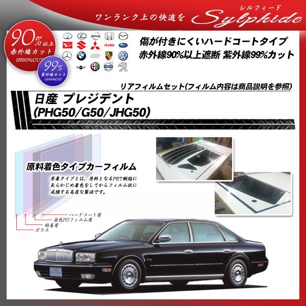 日産 プレジデント (PHG50/G50/JHG50) シルフィード カット済みカーフィルム リアセットの詳細を見る