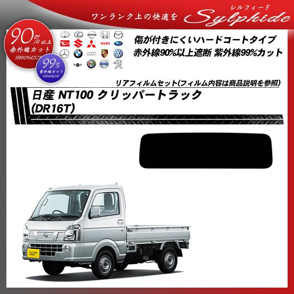 日産 NT100 クリッパートラック (DR16T) シルフィード カット済みカーフィルム リアセットの詳細を見る