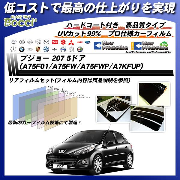 プジョー 207 5ドア (A75F01/A75FW/A75FWP/A7KFUP) ニュープロテクション カット済みカーフィルム リアセット