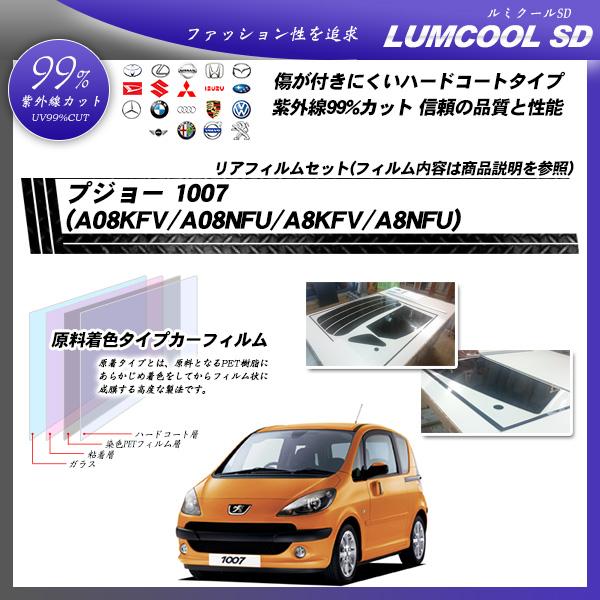 プジョー 1007 (A08KFV/A08NFU/A8KFV/A8NFU) ルミクールSD カット済みカーフィルム リアセットの詳細を見る