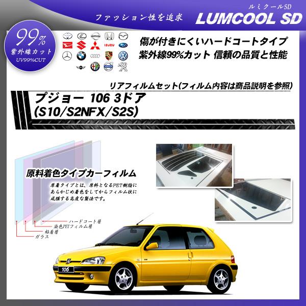 プジョー 106 3ドア (S10/S2NFX/S2S) ルミクールSD カット済みカーフィルム リアセットの詳細を見る