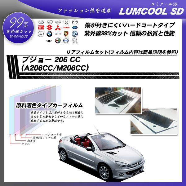 プジョー 206 CC (A206CC/M206CC) ルミクールSD カット済みカーフィルム リアセットの詳細を見る