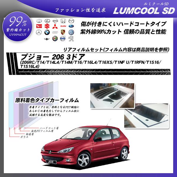 プジョー 206 3ドア (206RC/T14/T14L4/T14M/T16/T16L4/T16XS/T1NF U/T1RFN/T1S16/T1S16L4) ルミクールSD カット済みカーフィルム リアセットの詳細を見る
