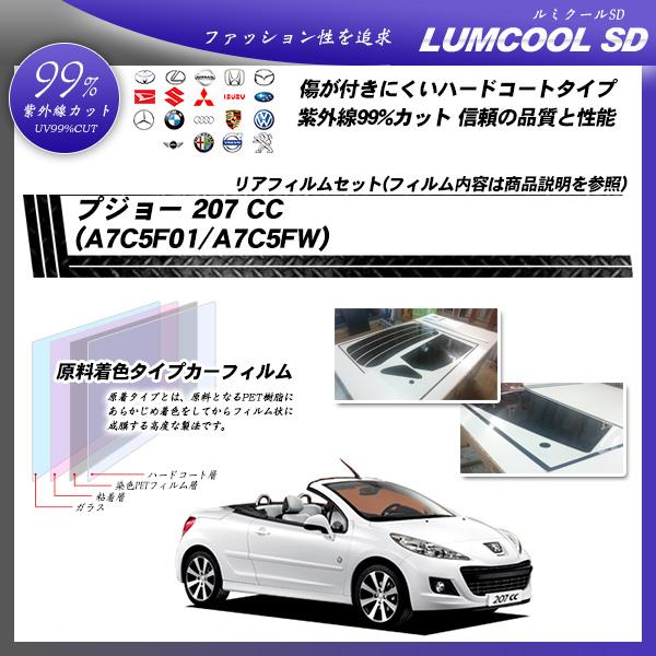 プジョー 207 CC (A7C5F01/A7C5FW) ルミクールSD カーフィルム カット済み UVカット リアセット スモークの詳細を見る