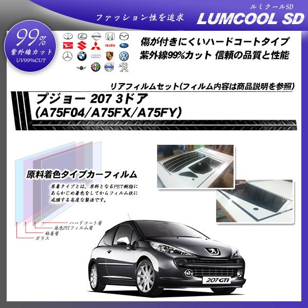 プジョー 207 3ドア (A75F04/A75FX/A75FY) ルミクールSD カーフィルム カット済み UVカット リアセット スモークの詳細を見る