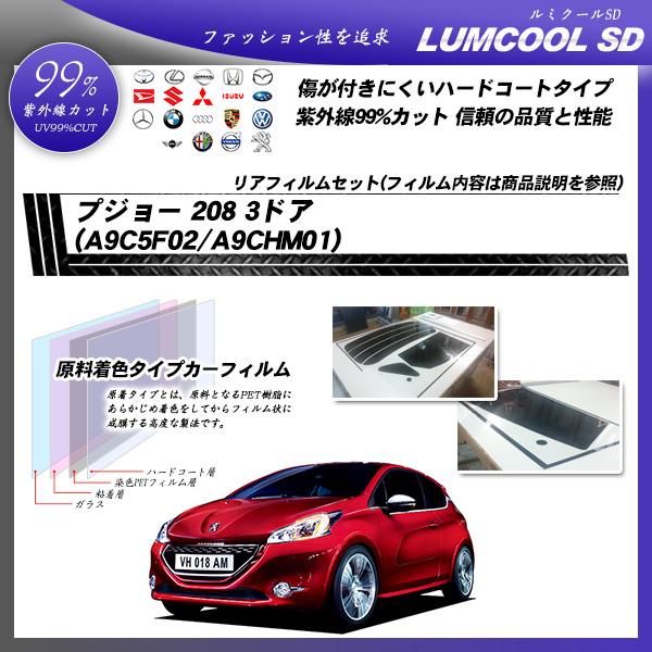 プジョー 208 3ドア (A9C5F02/A9CHM01) ルミクールSD カーフィルム カット済み UVカット リアセット スモークの詳細を見る