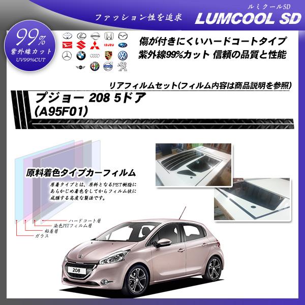 プジョー 208 5ドア (A95F01) ルミクールSD カーフィルム カット済み UVカット リアセット スモークの詳細を見る