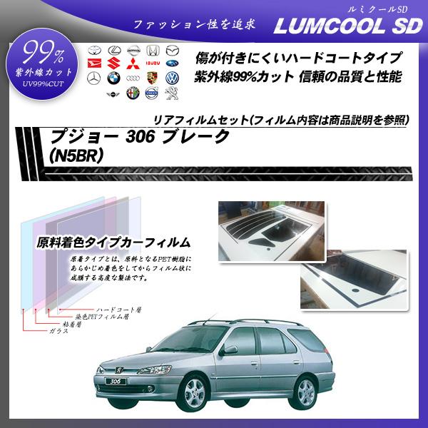 プジョー 306 ブレーク (N5BR) ルミクールSD カット済みカーフィルム リアセットの詳細を見る