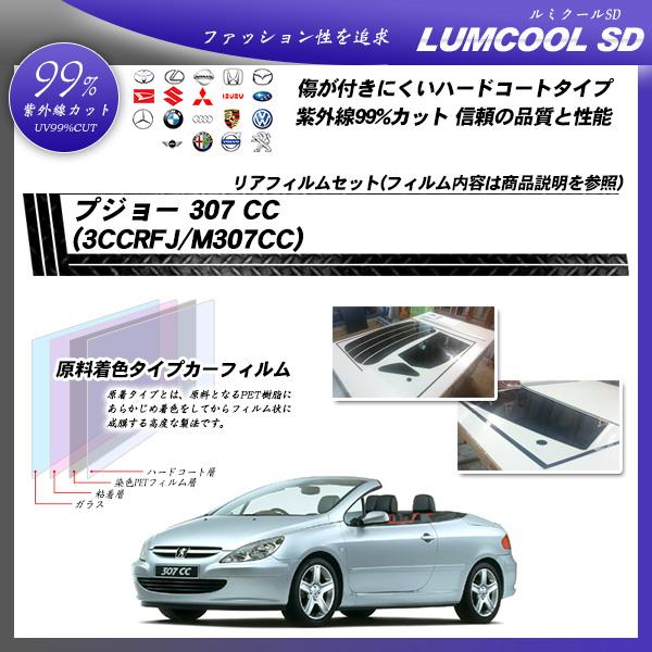 プジョー 307 CC (3CCRFJ/M307CC) ルミクールSD カット済みカーフィルム リアセットの詳細を見る