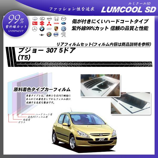 プジョー 307 5ドア (T5) ルミクールSD カーフィルム カット済み UVカット リアセット スモークの詳細を見る