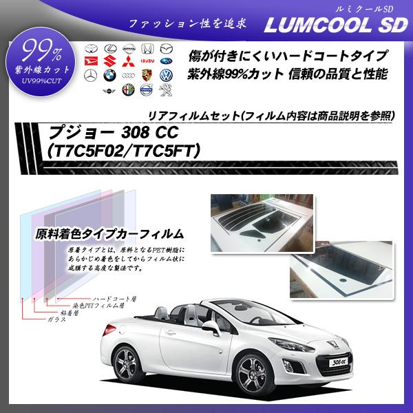 プジョー 308 CC (T7C5F02/T7C5FT) ルミクールSD カーフィルム カット済み UVカット リアセット スモークの詳細を見る