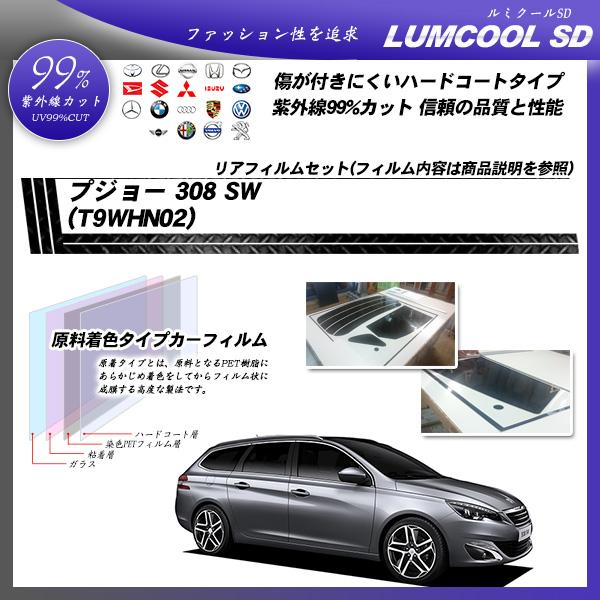 プジョー 308 SW (T9WHN02) ルミクールSD カーフィルム カット済み UVカット リアセット スモークの詳細を見る