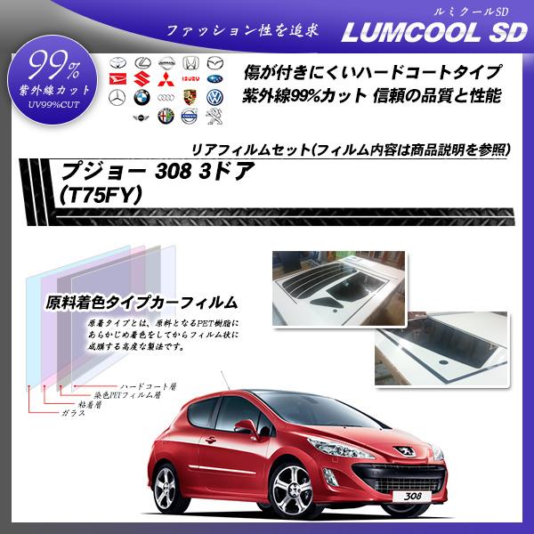 プジョー 308 3ドア (T75FY) ルミクールSD カーフィルム カット済み UVカット リアセット スモークの詳細を見る