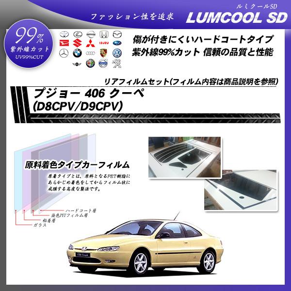 プジョー 406 クーペ (D8CPV/D9CPV) ルミクールSD カット済みカーフィルム リアセット