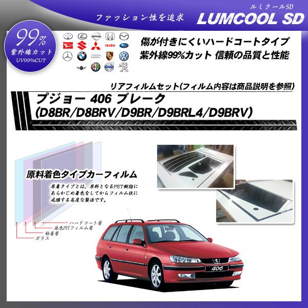 プジョー 406 ブレーク (D8BR/D8BRV/D9BR/D9BRL4/D9BRV) ルミクールSD カット済みカーフィルム リアセットの詳細を見る