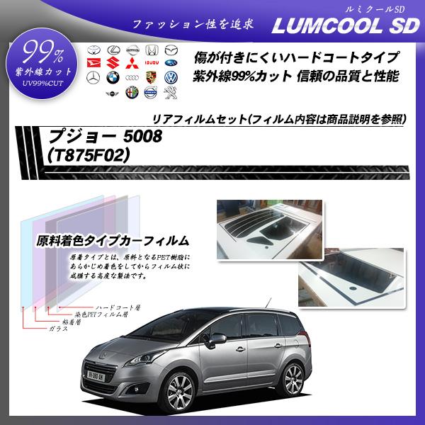 プジョー 5008 (T875F02) ルミクールSD カット済みカーフィルム リアセットの詳細を見る