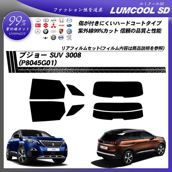 プジョー 3008 (P8045G01) ルミクールSD カーフィルム カット済み UVカット リアセット スモークの詳細を見る
