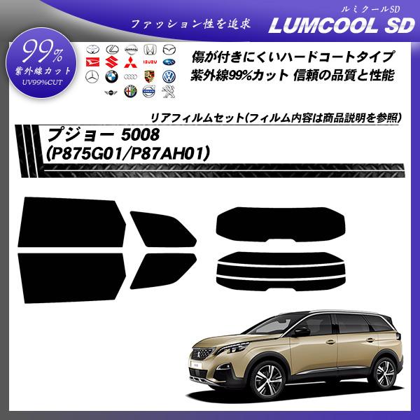 プジョー 5008 (P875G01/P87AH01) ルミクールSD カーフィルム カット済み UVカット リアセット スモーク