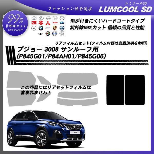 プジョー 3008 (P845G01/P84AH01/P845G06) サンルーフ用 ルミクールSD カーフィルム カット済み UVカット スモークの詳細を見る