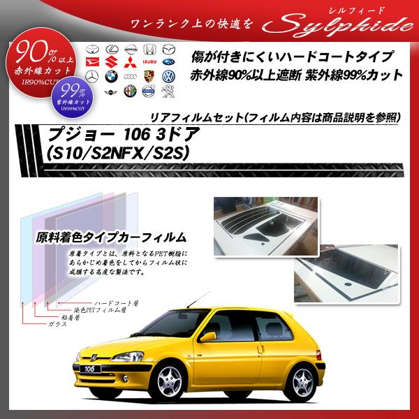 プジョー 106 3ドア (S10/S2NFX/S2S) シルフィード カット済みカーフィルム リアセットの詳細を見る