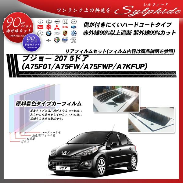 プジョー 207 5ドア (A75F01/A75FW/A75FWP/A7KFUP) シルフィード カット済みカーフィルム リアセットの詳細を見る