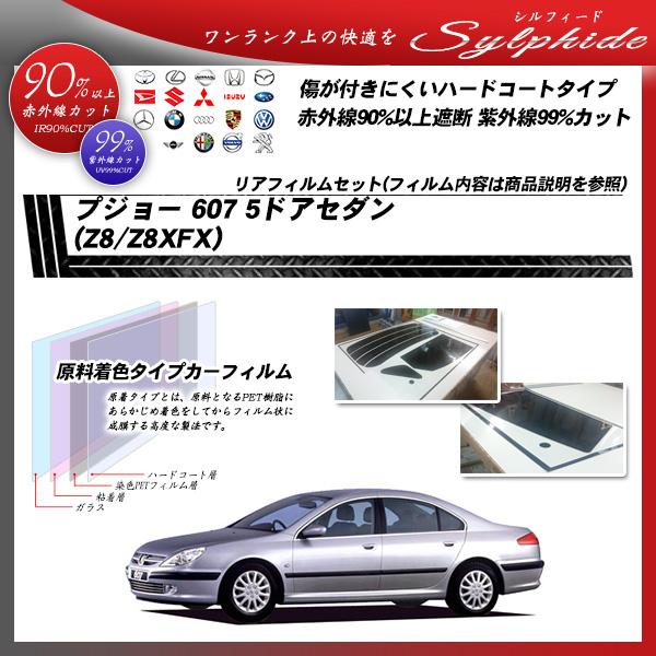プジョー 607 5ドアセダン (Z8/Z8XFX) シルフィード カット済みカーフィルム リアセット