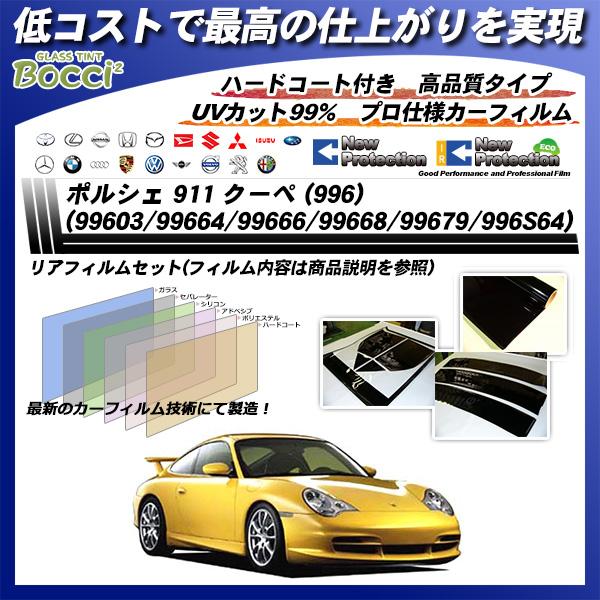 ポルシェ 911 クーペ (996) (99603/99664/99666/99668/99679/996S64) ニュープロテクション カット済みカーフィルム リアセットの詳細を見る