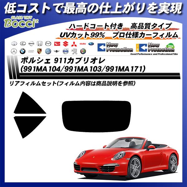 ポルシェ 911カブリオレ (991MA104/991MA103/991MA171) ニュープロテクション カット済みカーフィルム リアセットの詳細を見る