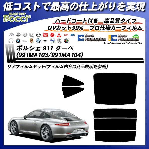 ポルシェ 911 クーペ (991MA103/991MA104) ニュープロテクション カット済みカーフィルム リアセットの詳細を見る