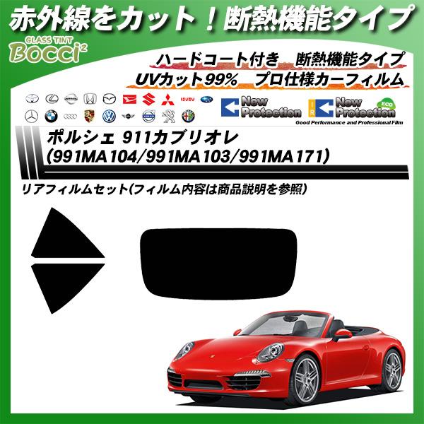 ポルシェ 911カブリオレ (991MA104/991MA103/991MA171) IRニュープロテクション カット済みカーフィルム リアセットの詳細を見る