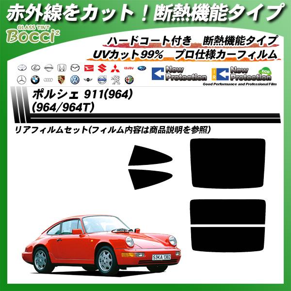 ポルシェ 911(964) (964/964T) IRニュープロテクション カット済みカーフィルム リアセットの詳細を見る