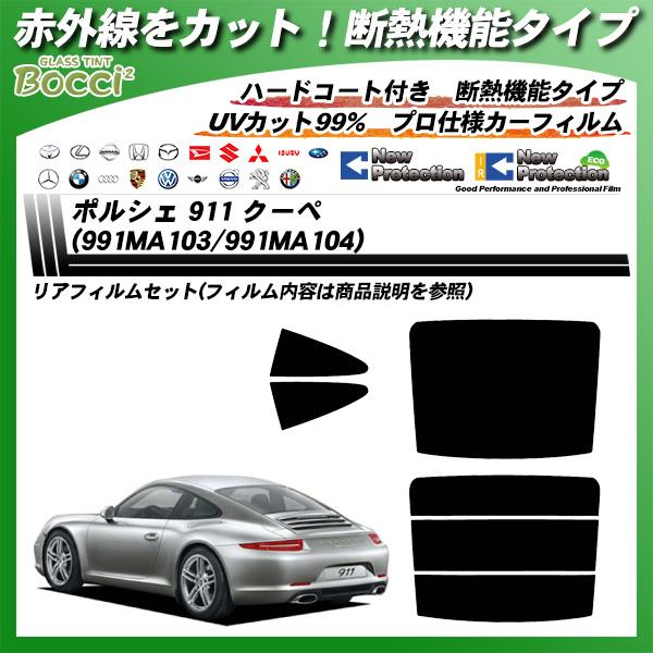 ポルシェ 911 クーペ (991MA103/991MA104) IRニュープロテクション カット済みカーフィルム リアセットの詳細を見る