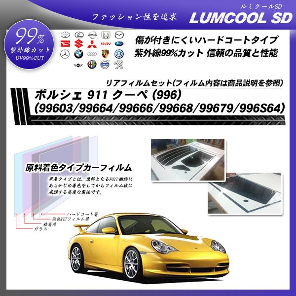 ポルシェ 911 クーペ (996) (99603/99664/99666/99668/99679/996S64) ルミクールSD カット済みカーフィルム リアセットの詳細を見る